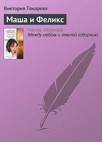 Виктория Токарева - Маша и Феликс