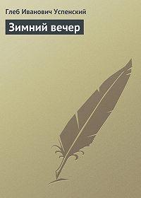 Глеб Успенский -Зимний вечер