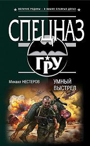 Михаил Нестеров -Умный выстрел