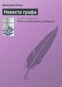Дмитрий Емец -Невеста графа