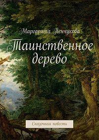 Маргарита Пенчукова -Таинственное дерево. Сказочная повесть