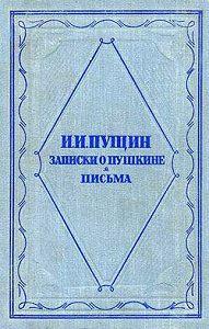Иван Иванович Пущин -Записки о Пушкине. Письма