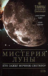Алан Батлер -Мистерия Луны