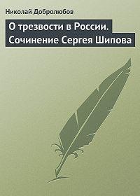 Николай Добролюбов -О трезвости в России. Сочинение Сергея Шипова