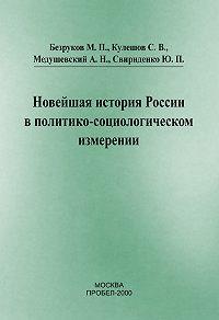 Сергей Кулешов -Новейшая история России в политико-социологическом измерении