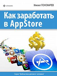 Михаил Пономарев -Как заработать в AppStore