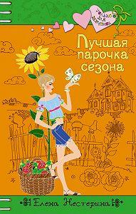 Елена Нестерина -Лучшая парочка сезона