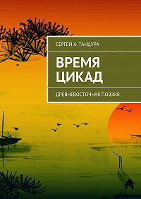 Сергей Танцура - Время цикад