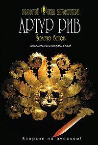 Артур Рив -Золото богов
