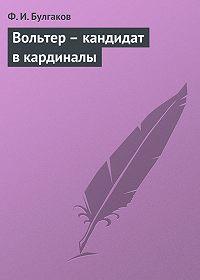 Федор Булгаков - Вольтер – кандидат в кардиналы