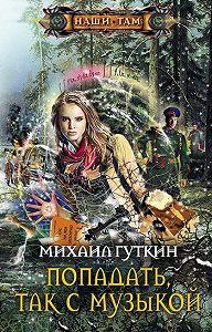 Михаил Гуткин -Попадать, так с музыкой