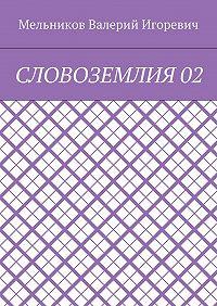 Валерий Мельников -СЛОВОЗЕМЛИЯ02