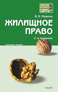 Валерий Николаевич Ивакин - Жилищное право: конспект лекций