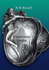 В. Жиглов -Сказочные эльфы