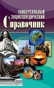 Е. Исаева -Универсальный энциклопедический справочник