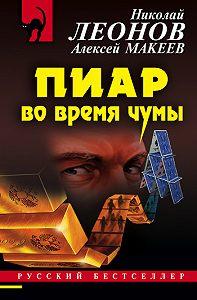 Алексей Макеев -Пиар во время чумы