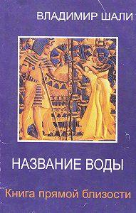 Владимир Шали -Название воды