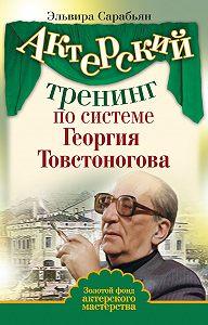 Эльвира Сарабьян - Актерский тренинг по системе Георгия Товстоногова