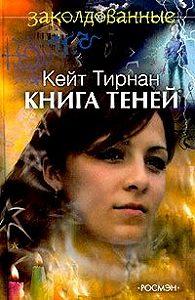 Кейт Тирнан -Книга теней