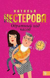 Наталья Нестерова - Обратный ход часов