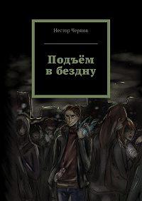 Нестор Чернов -Подъём вбездну