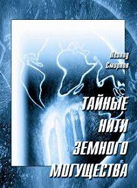 Леонид Смирнов -Тайные нити земного могущества