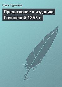 Иван Тургенев -Предисловие к изданию Сочинений 1865 г.