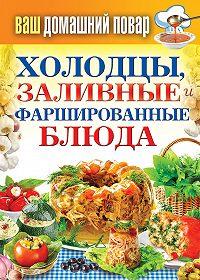 С. П. Кашин -Холодцы, заливные и фаршированные блюда. 1000 лучших рецептов