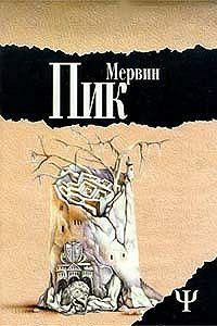 Мервин Пик - Замок Горменгаст