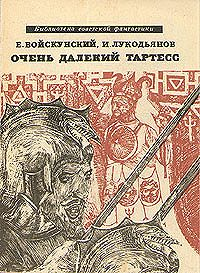 Исай Лукодьянов -Очень далекий Тартесс