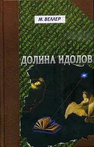 Михаил Веллер - Долина идолов (сборник)