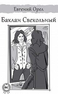 Евгений Орел -Баклан Свекольный