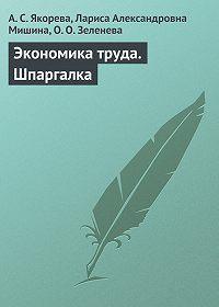 Лариса Александровна Мишина -Экономика труда. Шпаргалка
