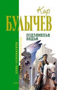 Кир Булычев -Подземелье ведьм