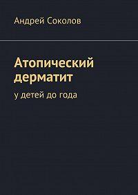 Андрей Соколов -Атопический дерматит. Удетей догода