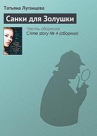 Татьяна Луганцева -Санки для Золушки