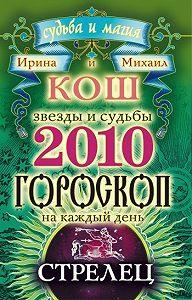 Михаил Кош -Звезды и судьбы. Гороскоп на каждый день. 2010 год. Стрелец