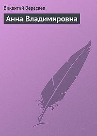 Викентий Вересаев -Анна Владимировна
