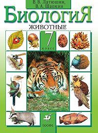 Виталий Латюшин -Биология. Животные.7 класс