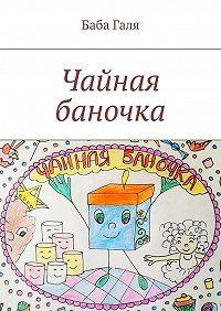 Баба Галя - Чайная баночка. Сладкая сказка для малышей