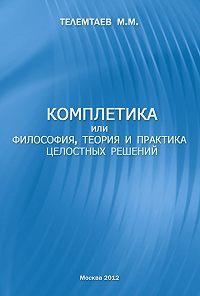 Марат Телемтаев -Комплетика или философия, теория и практика целостных решений