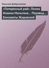 Николай Добролюбов - «Потерянный рай». Поэма Иоанна Мильтона… Перевод… Елизаветы Жадовской