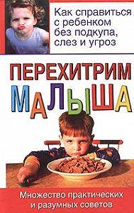 Билл Адлер - Перехитрим малыша