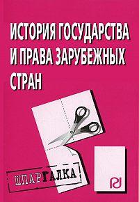 Коллектив Авторов - История государства и права зарубежных стран: Шпаргалка