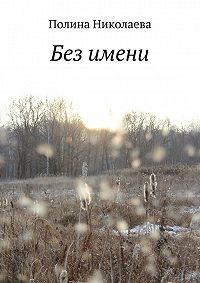Полина Николаева -Без имени