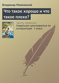 Владимир Маяковский -Что такое хорошо и что такое плохо?