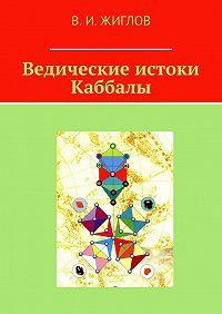 В. Жиглов - Ведические истоки Каббалы