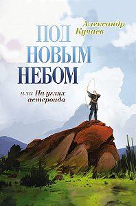 Александр Кучаев -Под новым небом, или На углях астероида