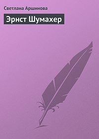Светлана Аршинова -Эрнст Шумахер