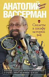 Анатолий Вассерман -Скелеты в шкафу истории